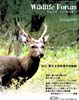 Wildlife FORUM Vol.12 No.1