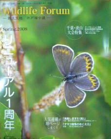 Wildlife FORUM Vol.13 No.1