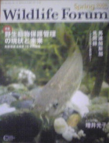 Wildlife FORUM Vol.14 No.1