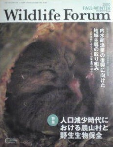 Wildlife FORUM Vol.14 No.3-4