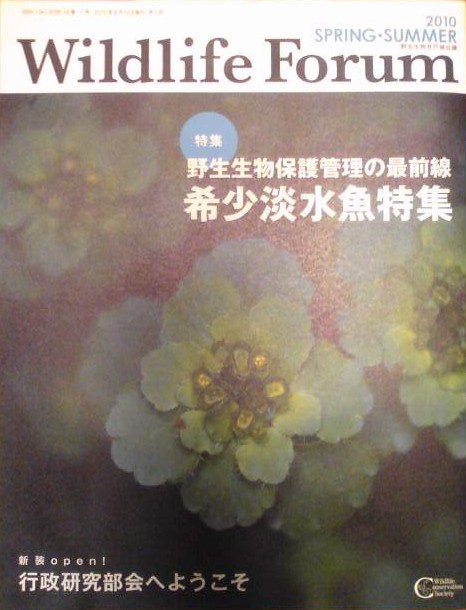 Wildlife FORUM Vol.15 No.1