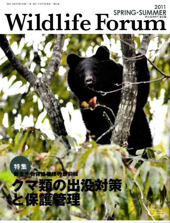 Wildlife FORUM Vol.16 No.1