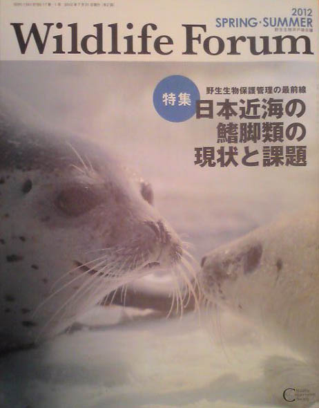 Wildlife FORUM Vol.17 No.1
