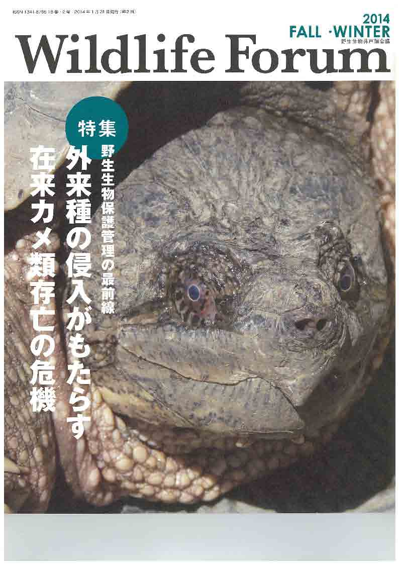 Wildlife FORUM Vol.18 No.2