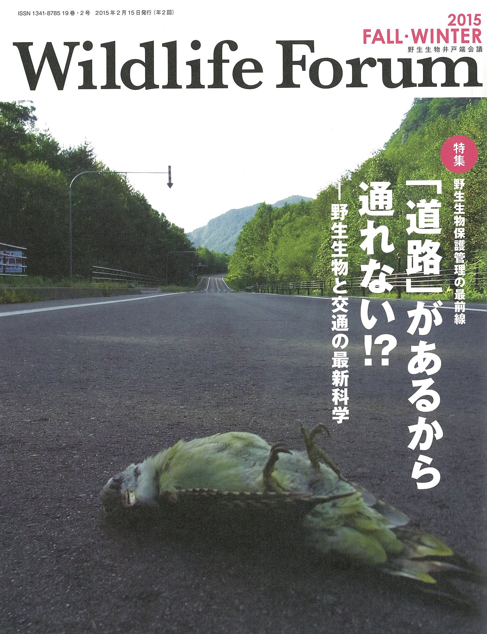 Wildlife FORUM Vol.19 No.2
