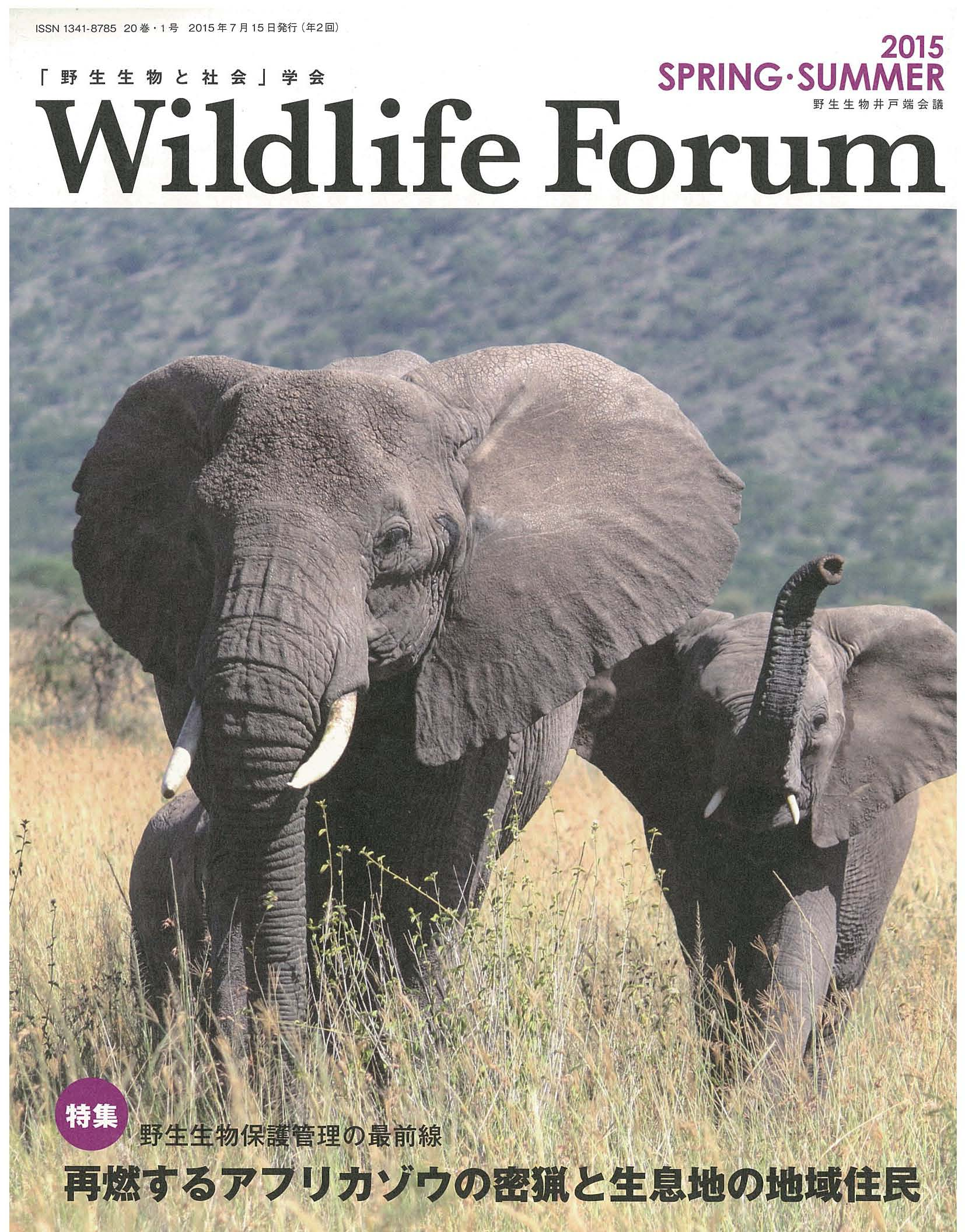 Wildlife FORUM Vol.20 No.1